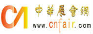 中华展会网