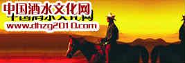 中国酒水文化网